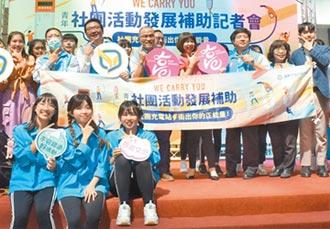 補助青年社團 強化高雄競爭力
