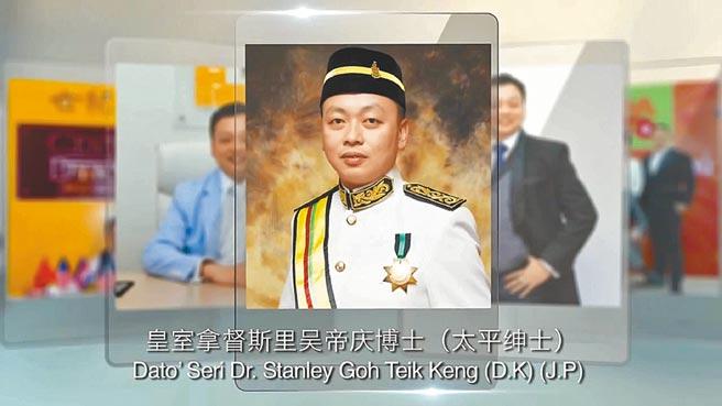 自稱馬來西亞「拿督斯里」的男子吳帝慶,以空頭公司吸引假投資詐騙吸金,遭國際刑警組織通緝,刑事局日前逮捕他,遣送回馬國。(警方提供/胡欣男台北傳真)