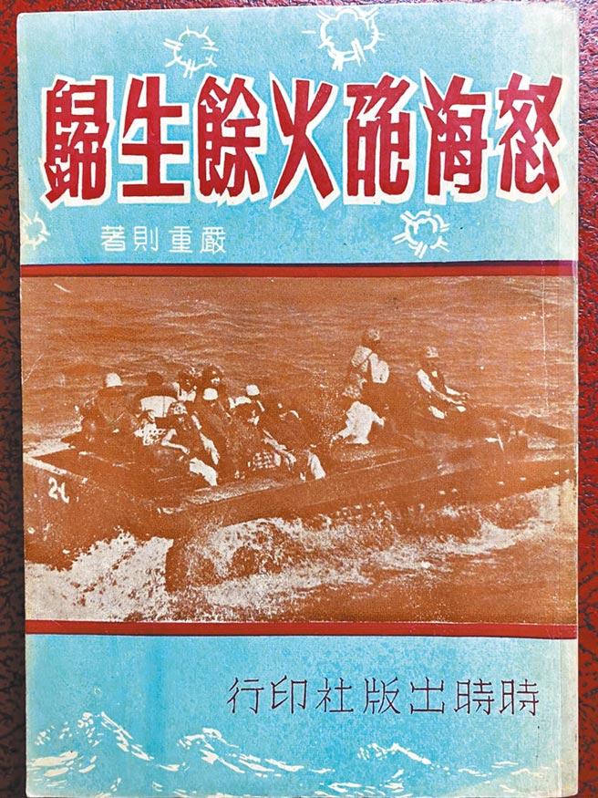 嚴重則曾在海上飄流30多小時後獲救,出版《怒海炮火餘生歸》一書,寫下對失蹤同業、國軍的哀悼。(陳永豐提供)