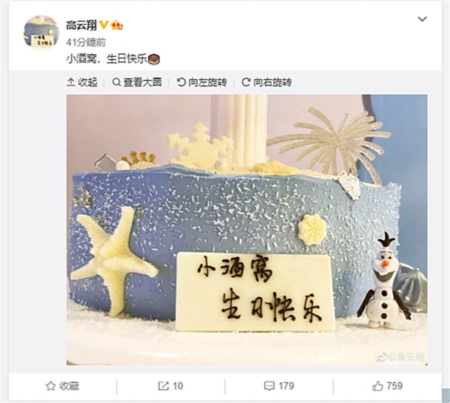 高雲翔回北京後首發文。(圖/翻攝自高雲翔微博)