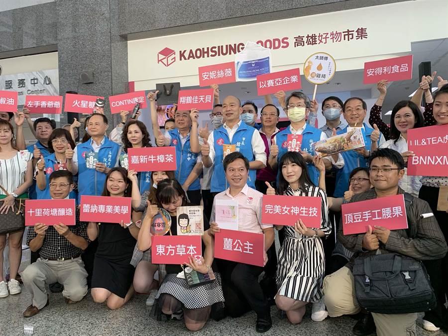高雄市長韓國瑜2日出席「高雄好物市集體驗店」開幕,呼籲大家多多到高雄消費。(柯宗緯攝)
