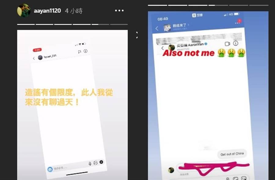 炎亞綸IG限時動態澄清沒和網友對話。(圖/翻攝自IG)