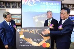 百年老店花蓮二信合庫攜手推聯名信用卡 回饋現金盼刺激消費