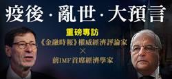 陸美將再混戰10年 權威經濟學家警告台灣未來