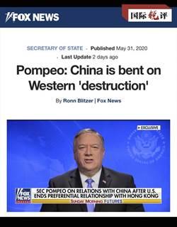 美國務卿不斷批評大陸 央視用三字形容他