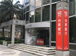 台新銀行攜手SHOPLINE  協助商戶數位轉型
