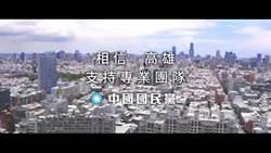 國民黨再推台語影片宣傳高雄市政 絕口不提那個人