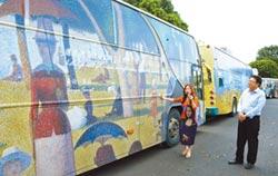 名畫趴趴走 公車就是美術館