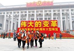 此生不悔入華夏 來世還做中國人(上)