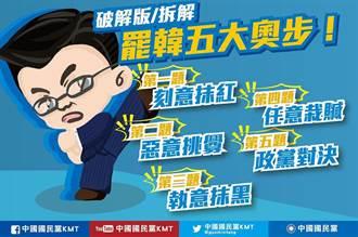 國民黨發布破解罷韓五大奧步 籲民眾勿被誤導