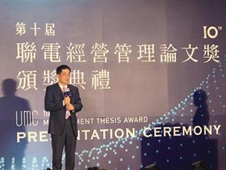 聯電經營管理論文獎 十年有成