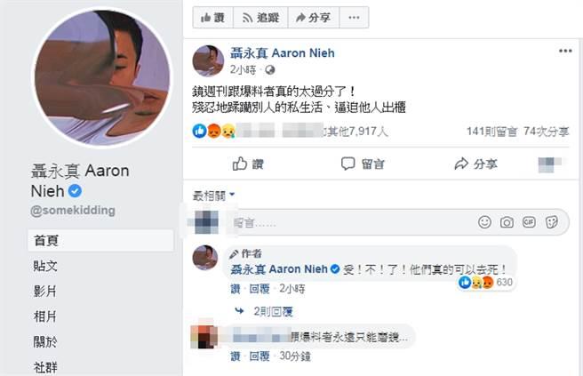 名設計師聶永真看不下去,晚間氣得在臉書不留情痛罵「他們真的可以去死」。(圖/ 摘自聶永真臉書)
