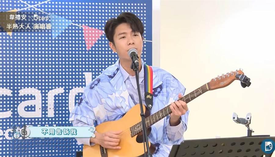 韋禮安2日舉辦線上演唱會。(翻攝Youtube)