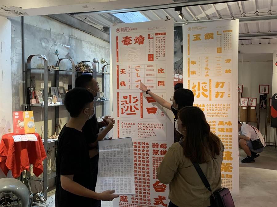 崑山科技大學視覺傳達設計系「伴桌體」,以辦桌菜色發想,分別設計3套字型,喚起大眾對台灣飲食文化的記憶。(駁二提供/林宏聰高雄傳真)