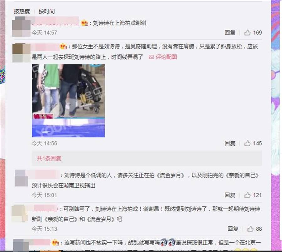 粉絲強調劉詩詩在上海拍戲,而非北京。(圖/取材自微博)
