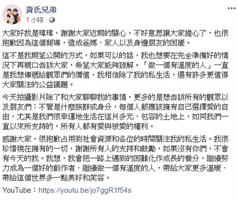黃氏兄弟發聲明。(圖/翻攝自臉書)