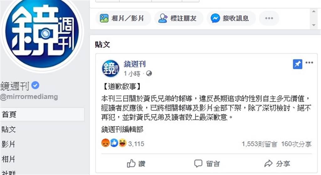揭「黃氏兄弟」約炮遭網友灌爆出征《鏡週刊》道歉。(圖/翻攝自 鏡週刊 臉書)