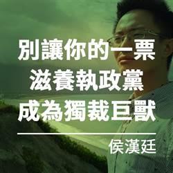 侯漢廷:潛藏在罷韓後的民主危機