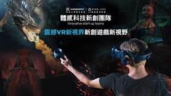 《通信網路》宏達電助陣經部 拚將VR軟實力拱上國際