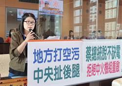 台中火力發電廠「鴨霸」長期荼毒台中人 市議員群起炮轟