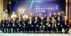 聯電經營管理論文獎 十年永續