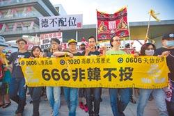 小英發罷韓催票令 國民黨低調反制
