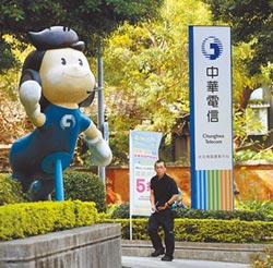 5G搶頭香 中華電拚7月1日開台