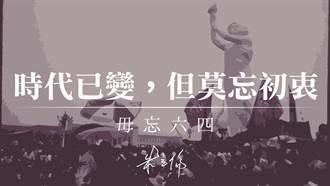 紀念六四 朱立倫:維護台灣民主自由 聲援香港法治人權