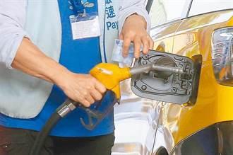大漲1.8元別被騙了!亞鄰低價護身 下周油價估漲0.5元