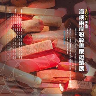第五屆海峽兩岸粉彩畫家邀請展 開展啦 理事長謝夢龍邀請大家觀展