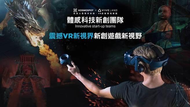 宏達電攜手高雄市政府、經濟部,培植VR創新團隊。(圖/業者提供)