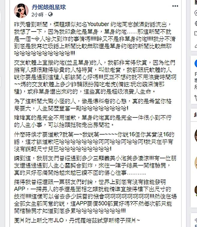 丹妮婊姐發文力挺瑋瑋。(圖/翻攝自丹妮婊姐星球臉書)