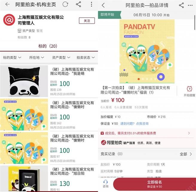 3日傳出王思聰旗下公司破產,甚至在拍賣網站賤價賣出品牌商品。(圖/ 摘自阿里巴巴網站)