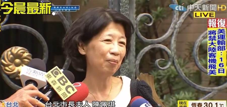 台北市長夫人陳佩琪。