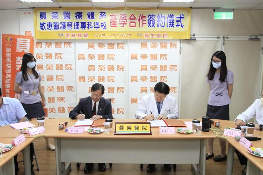 彰化員榮醫療體系總院長張克士(右2)、敏惠醫專校長葉至誠(左2)簽訂產學合作合約,將提供全額獎助學金給5科系在學生,並有優先錄取就業機會。(謝瓊雲攝)