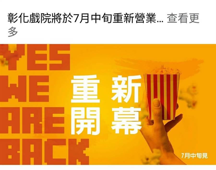 彰化戲院4日在臉書公布,7月中旬將再度開放。(彰化戲院臉屋/吳敏菁彰化傳真)