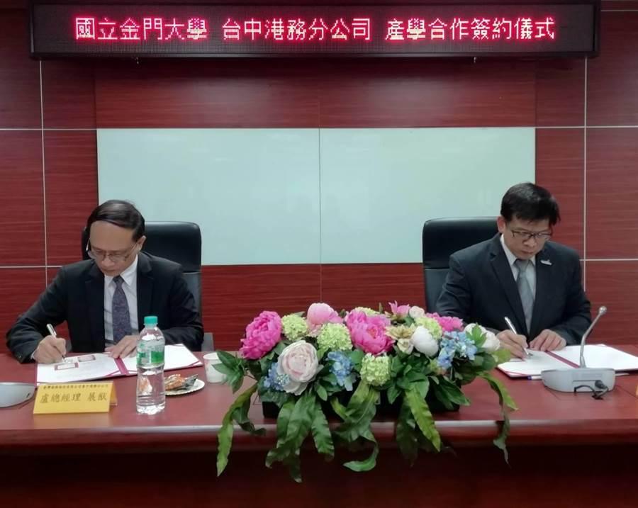 國立金門大學校長陳建民(右)與台灣港務公司台中港務分公司總經理盧展猷(左)簽訂合作意向書。(金大提供)