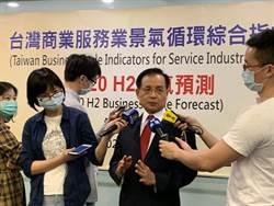 許添財:消費就是愛台灣!小U經濟復甦可期
