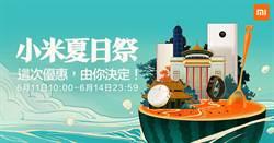 小米夏日祭6/11起跑 5大優惠商品米粉投票決定