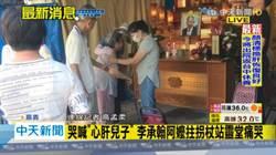 1年內痛失孫子及兒子 李承翰阿嬤靈堂痛哭