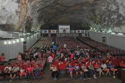 〈地下金門〉擎天廳  6/9日起重新開放參訪