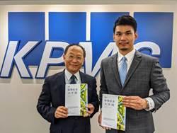循環經濟正夯 KPMG:未來新思維