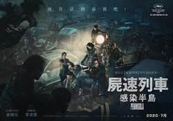 《屍速列車:感染半島》新海報曝光 導演盼電影世界回歸正軌