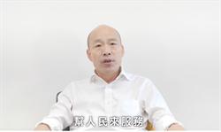 影》韓國瑜視察美濃木瓜農損 指示盡速補助農友災損