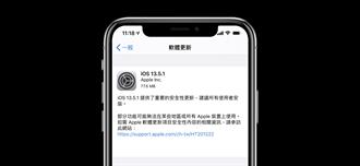 iOS 13.5.1修復unc0ver越獄漏洞 果粉快更新