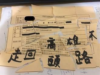 被問怎麼看罷韓 高雄網友撕碎投票通知單嗆拒投