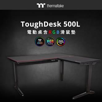 玩家必備 曜越推出ToughDesk 500L RGB L型電動電競桌