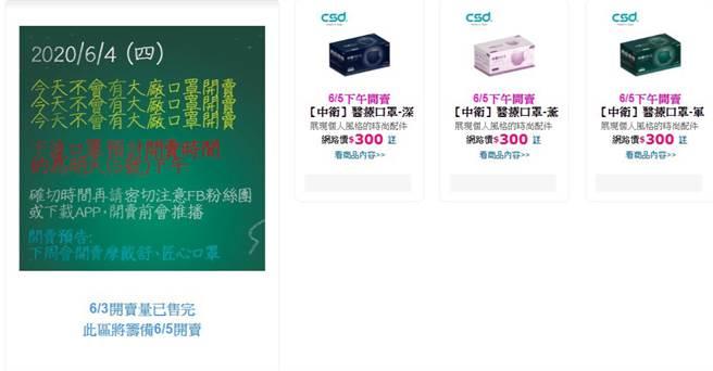 中衛口罩第二波網購,PChome 24h購物今開賣。(圖/擷取自PChome 24h購物)