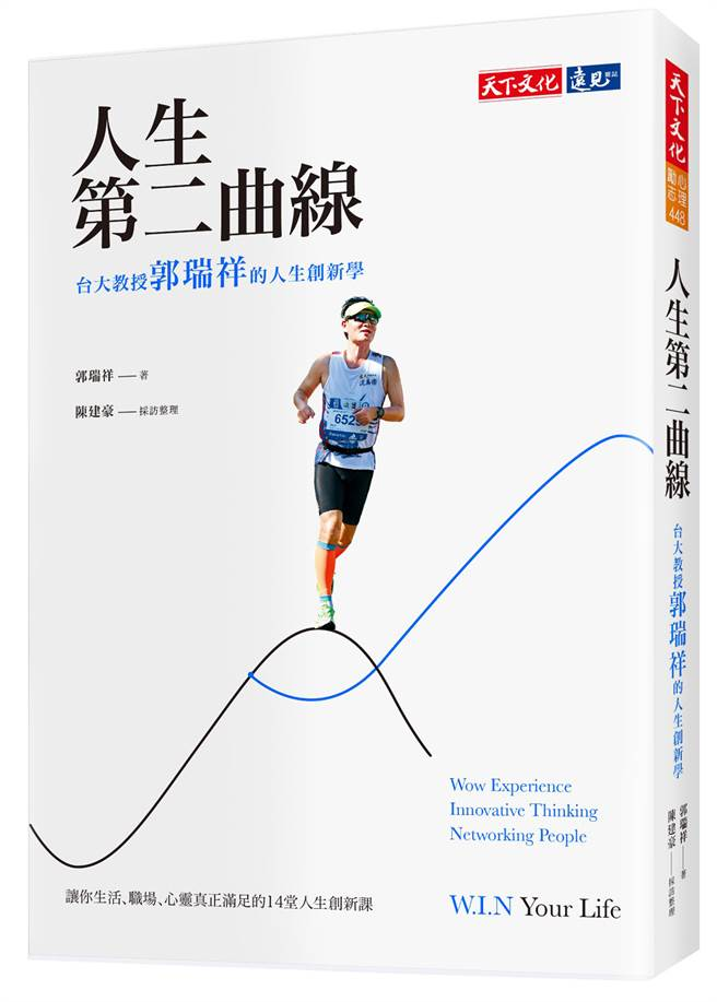 《人生第二曲線:台大教授郭瑞祥的人生創新學》/天下文化