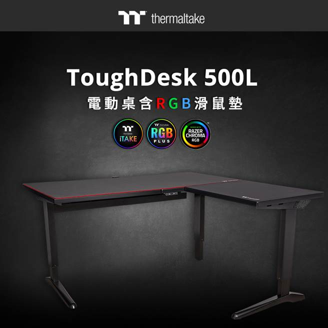 曜越帶來TOUGHDESK 500L RGB L型電動電競桌。(曜越提供/黃慧雯台北傳真)